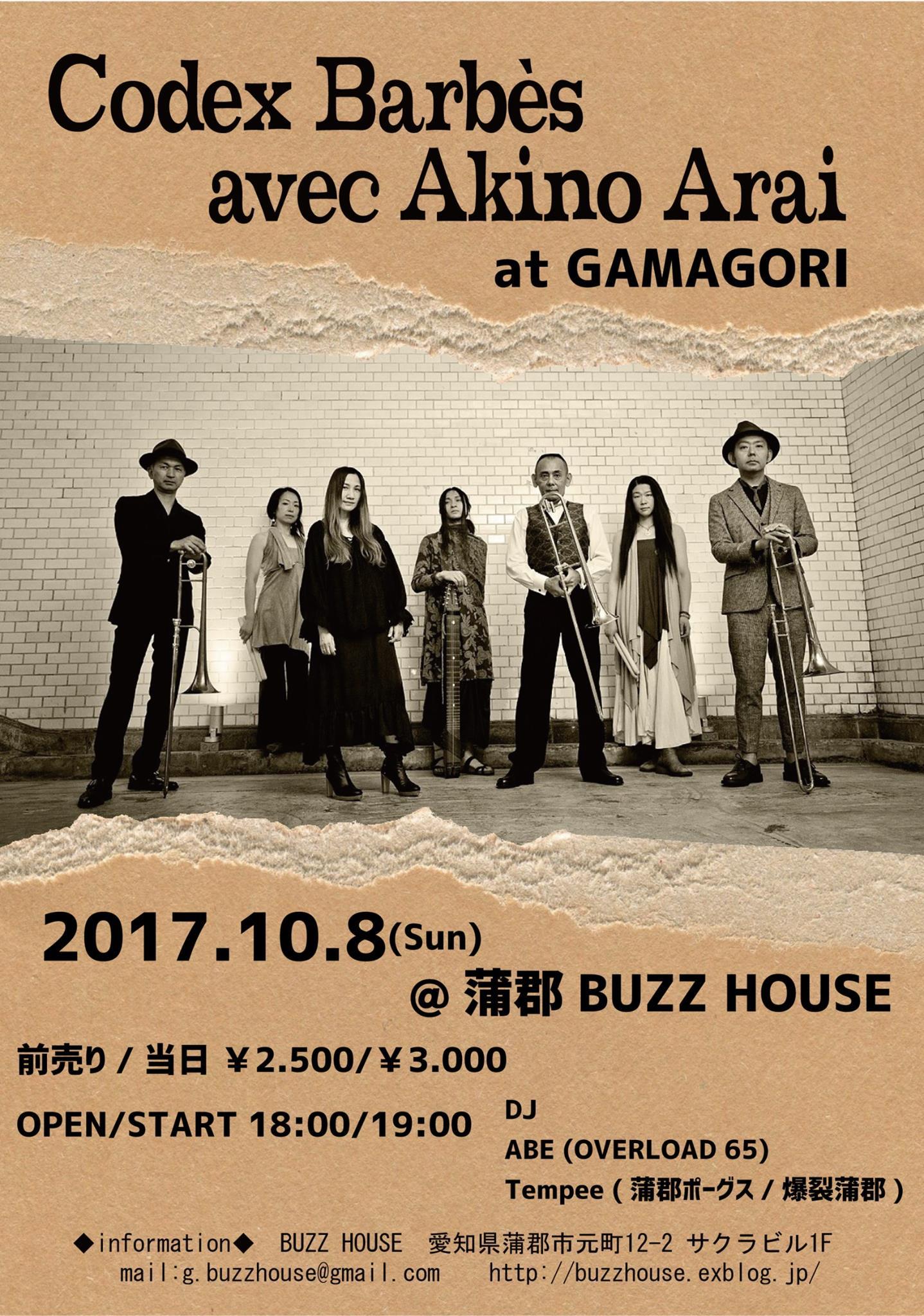 171008gamagouri flyer