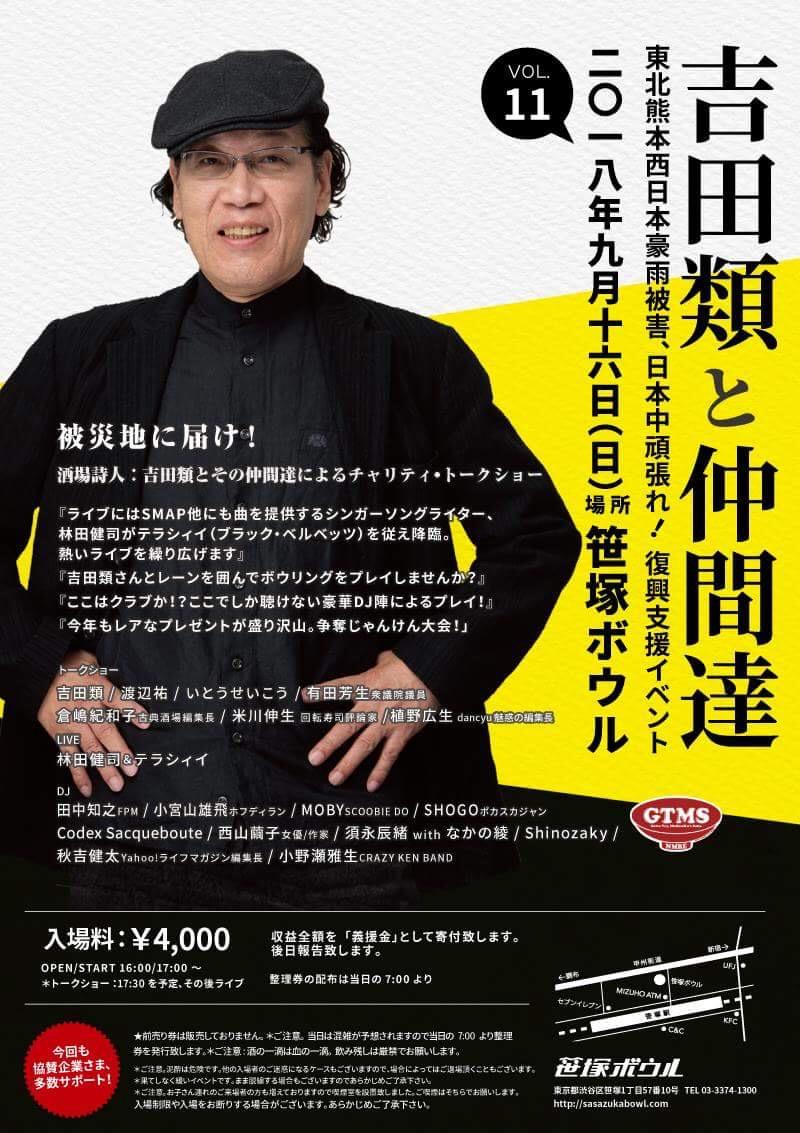 180916笹塚ボウル
